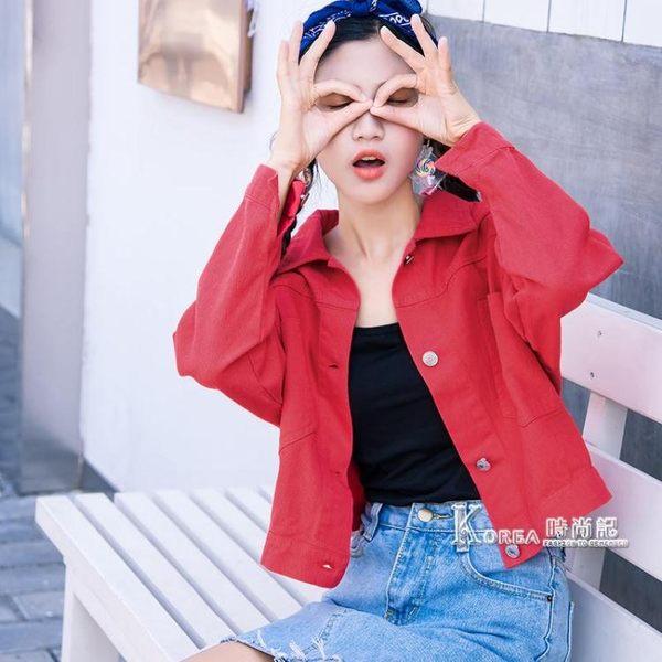 牛仔外套—秋裝新款純色百搭糖果色牛仔外套女學生休閒短款夾克矮個子上衣潮 Korea時尚記