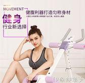 美腰機機健腹神器 懶人運動腹部A4腰健身器材 MKS 全館免運
