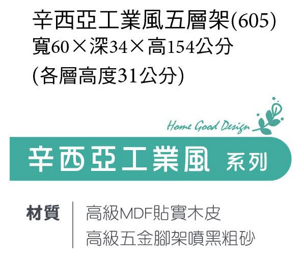 【森可家居】辛西亞工業風五層架 7JX253-3