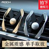 ROCK車載手機支架汽車用出風口車內通用導航車上支撐卡扣式多功能