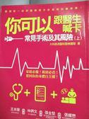 【書寶二手書T2/養生_HPC】你可以跟醫生喊卡-常見手術及其風險 (上)_大林慈濟醫院醫療團隊