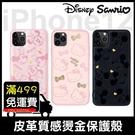 三麗鷗 Hello Kitty iPhone 12 Pro Max/Mini PU皮質 燙金 保護套 保護殼 米奇 米妮