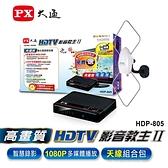 【PX大通官方】高畫質數位電視機上盒含天線 組合包 內附3色av線 數位機上盒 HDP-805