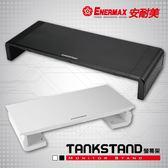 保銳 ENERMAX 螢幕架 TANKSTAND EMS001 黑/白