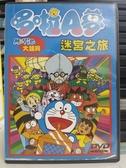 挖寶二手片-B32-正版DVD-動畫【哆啦A夢:大雄與迷宮之旅/電影版】-國語發音(直購價)