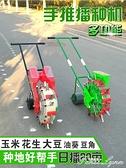 手推式種花生玉米播種機精播農用全自動種植機小型黃豆大豆點播器 HM 聖誕節全館免運