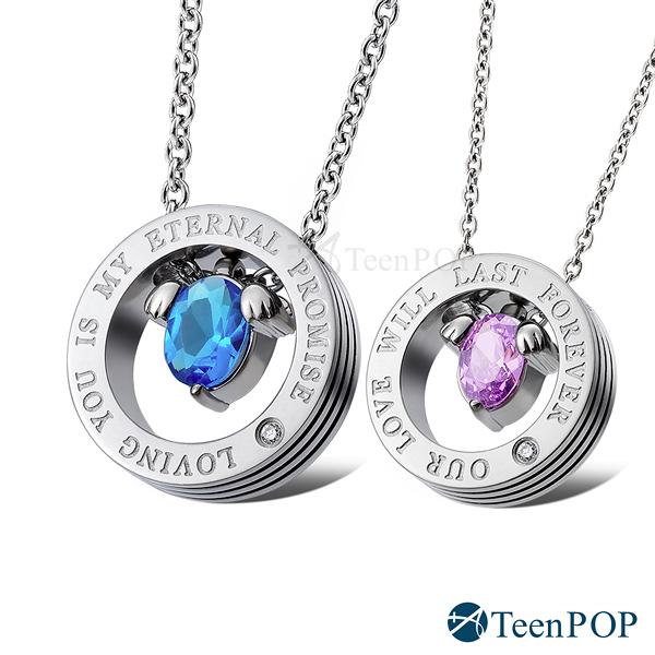 情侶項鍊 對鍊 ATeenPOP 珠寶白鋼項鍊 天使傳說 天使蛋 送刻字*單個價格*情人節禮物