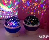 少女心ins臥室星空燈星星燈串燈房間布置裝飾投影彩燈浪漫滿天星-Ifashion IGO