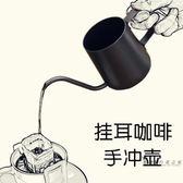 咖啡壺 手沖咖啡壺掛耳長嘴細口迷你家用滴濾式配套裝器具加厚304不銹鋼 全館滿額85折