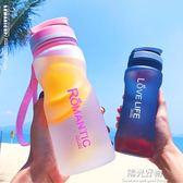 塑料杯簡約大容量水杯學生運動水壺磨砂塑料戶外太空杯便攜健身杯子耐熱 陽光好物