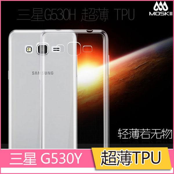 極薄隱形 三星Galaxy G530Y G360Y 手機套 保護套 超薄TPU 透明 防水印 軟殼 極致超薄