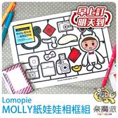 樂魔派獨家限定吉祥物 MOLLY 紙娃娃卡片 拍立得底片相框 塗鴉著色裝飾組合