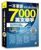 一本掌握7000英文單字