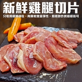 每包143元起【海肉管家-全省免運】台灣雞腿切片X2包(500g±10%/包)