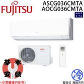 【FUJITSU富士通】高級系列 5-7坪 變頻分離式冷氣 ASCG036CMTA/AOCG036CMTA 免運費/送基本安裝