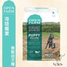 Open Farm開放農場〔海陸饗宴無穀幼犬糧,4.5磅,美國製〕