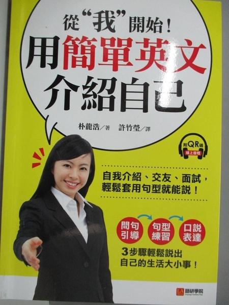 【書寶二手書T9/語言學習_AK6】用簡單英文介紹自己(附QR碼線上音檔)_朴龍浩,  許竹瑩