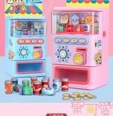 兒童過家家收銀飲料自動售賣販賣售貨機玩具男女孩【聚可愛】
