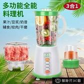 果汁機 多功能果汁機家用攪拌料理機電動絞肉機榨汁機寶寶輔食機