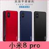 【萌萌噠】Xiaomi 小米 8 Pro 螢幕指紋版 爵士系列纖薄素色磨砂保護殼 全包防衰硬殼 手機殼 手機套