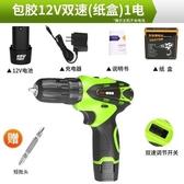 手鉆充電式沖擊電鉆電動螺絲刀手電轉鉆家用起子小手槍鉆亞斯藍