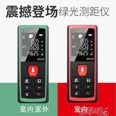 測距儀綠光測距儀高精度戶外激光量房儀電子尺手持充電紅外線測量儀【 新品】