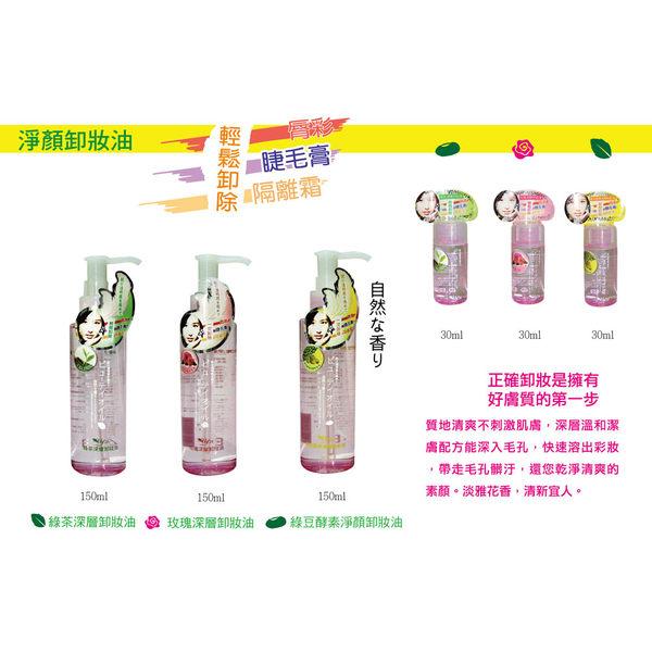 uy28優雅美體 綠茶深層卸妝油150ml
