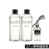 Cocodor室內擴香瓶專用補充瓶 200ml - 白茉莉 2入組+車用隨身瓶