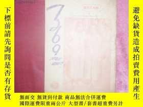 二手書博民逛書店罕見369畫報(第539期)Y11391 出版1944