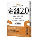金錢2.0(從賺錢到提升價值.在新經濟體系下.重新找回人生的初衷)