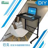 IHouse-DIY 巴克居家多功能移動升降桌黑柳木