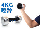ALEX 4kg 電鍍啞鈴(健身 重訓≡排汗專家≡