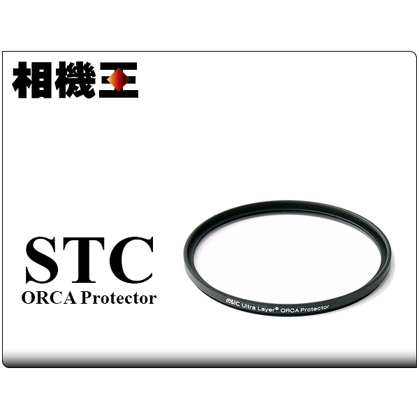 ★相機王★STC ORCA Protector Filter 極致透光保護鏡 46mm