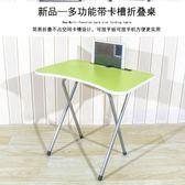 桌子折疊餐桌家用小戶型2-4人簡易吃飯桌書桌多功能戶外桌小桌子 卡米優品