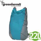 【蜂鳥 greenhermit 超輕防水背包 藍 22L】 OD5122/輕量/防水背包/旅行/背包/