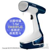 日本代購 法國特福 T-fal DR8085J0 手持式 蒸氣電熨斗 蒸氣熨斗 掛燙機 除菌 除臭