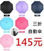 滿額免運【UBA333】現貨 實拍圖 輕量型自動傘 一鍵自動開收傘 六色 雨傘 摺疊傘 學生上班族必備