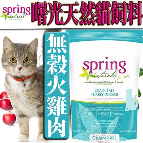 【zoo寵物商城】曙光Spring Natural》天然無穀火雞肉貓糧貓飼料-300g