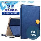 Apple iPad mini4 護盾系列 側翻皮套 磁扣 插卡 防摔 支架 平板套 平板 皮套 平板殼