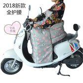 電動車擋風被冬季加大加厚加絨電瓶車踏板摩托車擋風 歐亞時尚