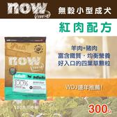 【毛麻吉寵物舖】Now! 紅肉無穀天然糧 小型犬配方-300克(100克三件組)