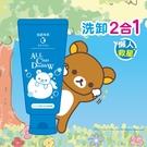 洗顏專科 超微米洗卸兩用潔淨乳(拉拉熊療癒版)120g