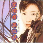 李翊君 黑玫瑰 復刻版 CD 免運 (購潮8)