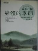 【書寶二手書T6/養生_KHE】(四季之春)身体的季節_JAN ALEXANDE
