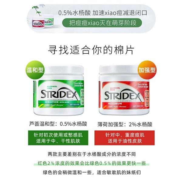 施顏適stridex水楊酸片水揚酸閉口粉刺清潔果酸面膜祛痘刷酸棉片