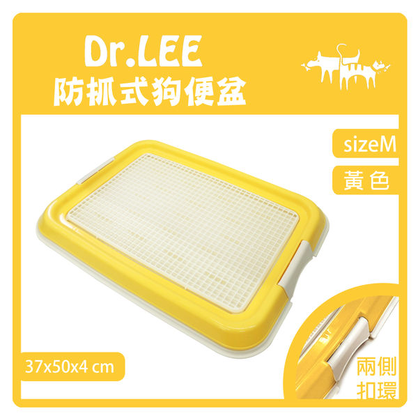 【力奇】Dr. Lee 防抓式平面狗便盆-黃色 (H001B01)