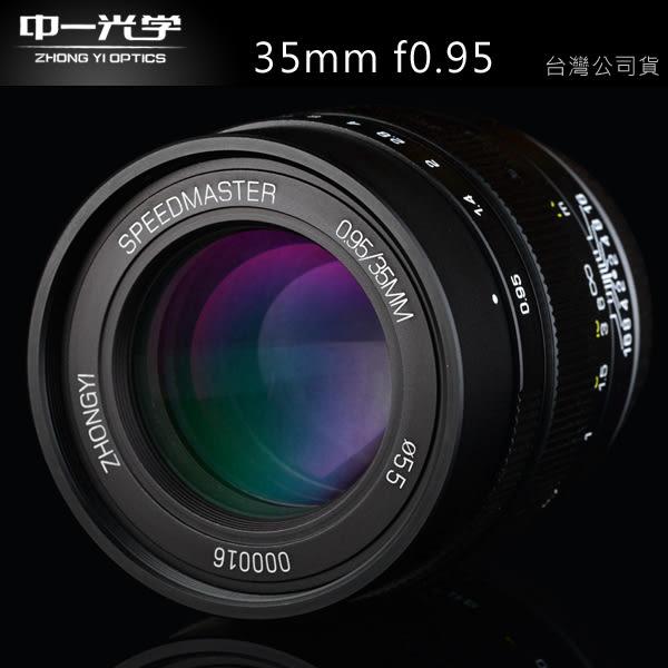 EGE 一番購】中一光學 新款二代 35mm f0.95 for Fujifilm XF 手動廣角【公司貨】