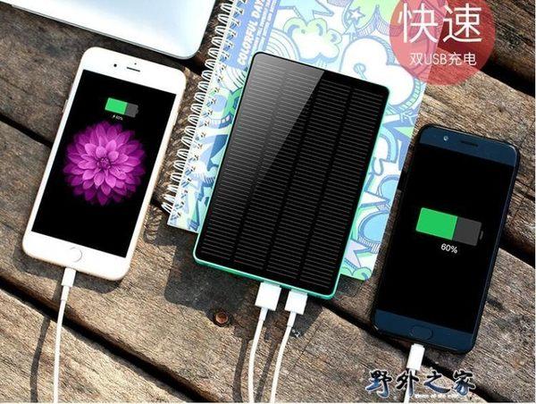 行動電源 太陽能超薄行動電源 大容量手機通用11000mAh 野外之家