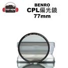 出清下殺 【台南-上新】BENRO 77mm CPL 偏光鏡 百諾 水面 鏡面 單眼 鏡頭