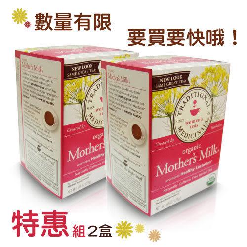 【奇買親子購物網】凱亞GAIA 有機媽媽茶包《1+1特惠組,數量有限,要買要快喔!》